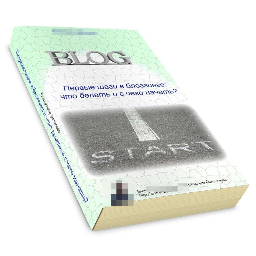 Первые шаги в блоггинге: что делать и с чего начать?