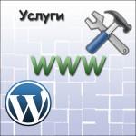 Услуги по созданию сайта/блога на WordPress