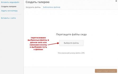 Простой способ сделать галерею WordPress!