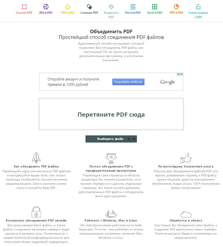 Программы для соединения пдф файлы в один