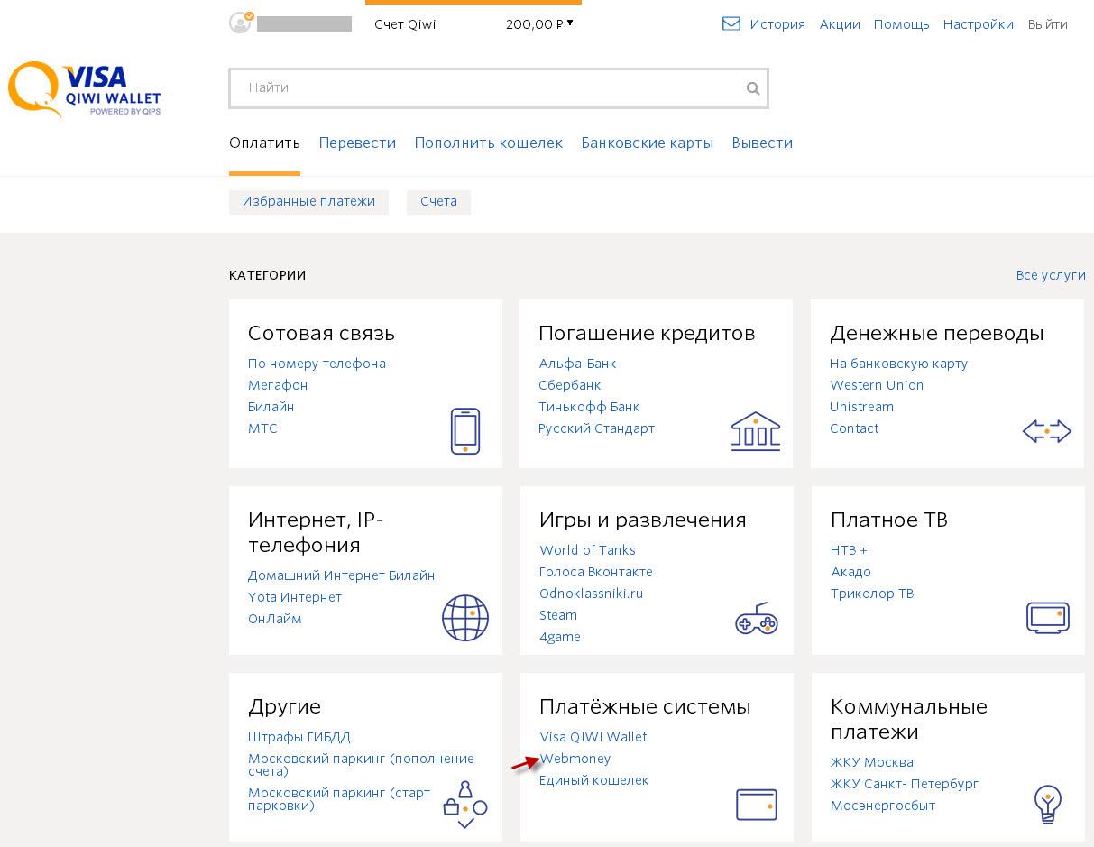 Как сделать перевод с вебмани на вебмани