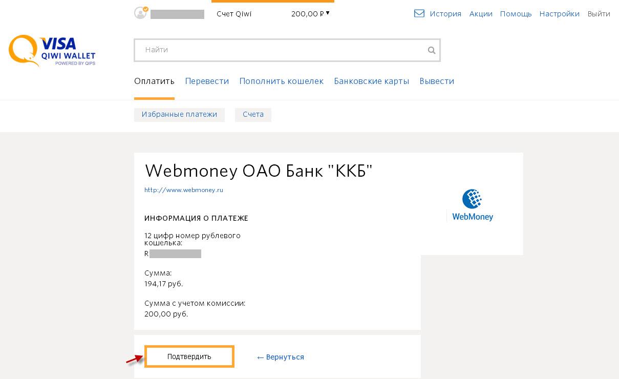 Как перевести деньги с киви на вебмани фото 232-255