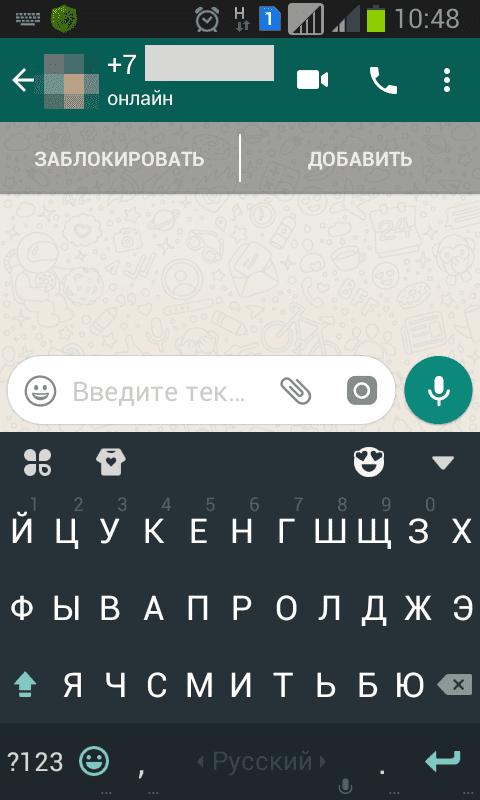 Как сделать ссылку на whatsapp 48