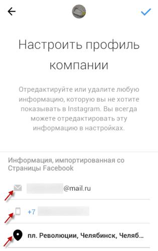 Кнопка связаться в Инстаграм