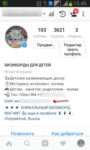 Добавление нескольких ссылок в профиль Инстаграм