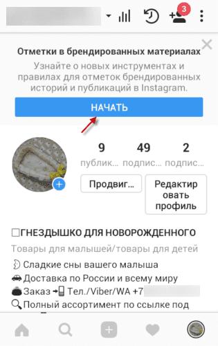 Брендированные материалы в Инстаграм