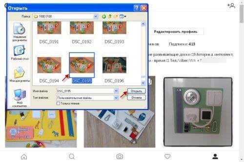 Как добавить фото в инстаграм с компьютера