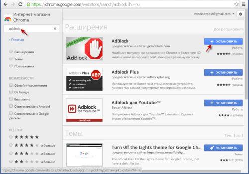 Как заблокировать рекламу в Google Chrome