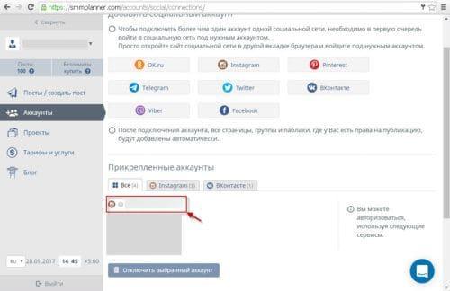 Планирование постов в Инстаграм через SMMPlanner