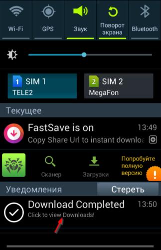 Как сохранить видео из Инстаграм на Андроид