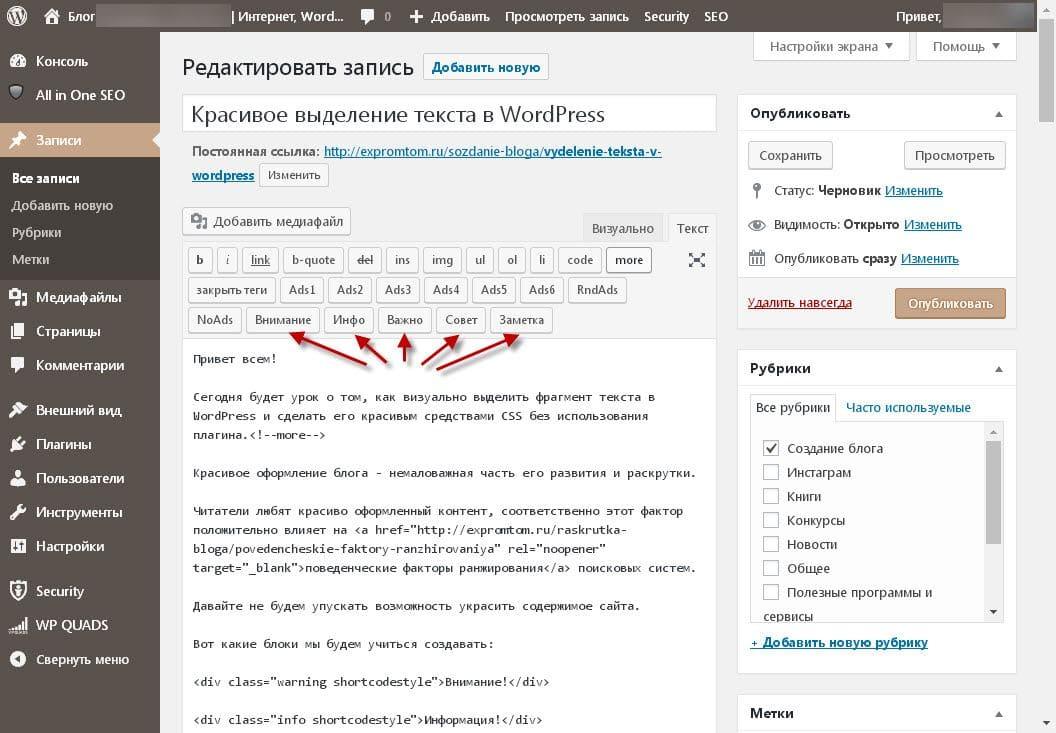 Красивое выделение текста в WordPress