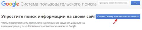 Как установить поиск Google на сайт WordPress