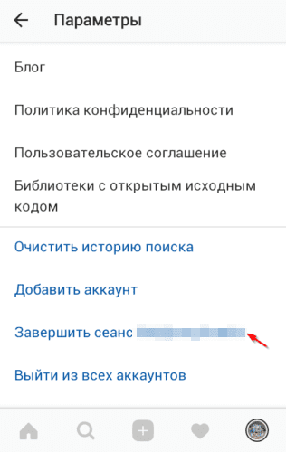 Несколько аккаунтов в Инстаграм на телефоне