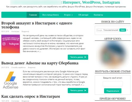 Как закрепить запись на главной странице WordPress