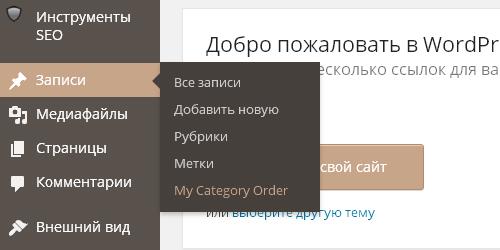 Как изменить порядок рубрик в WordPress?
