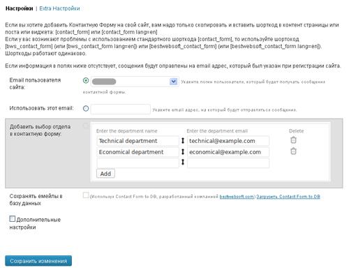 Как сделать форму обратной связи WordPress?