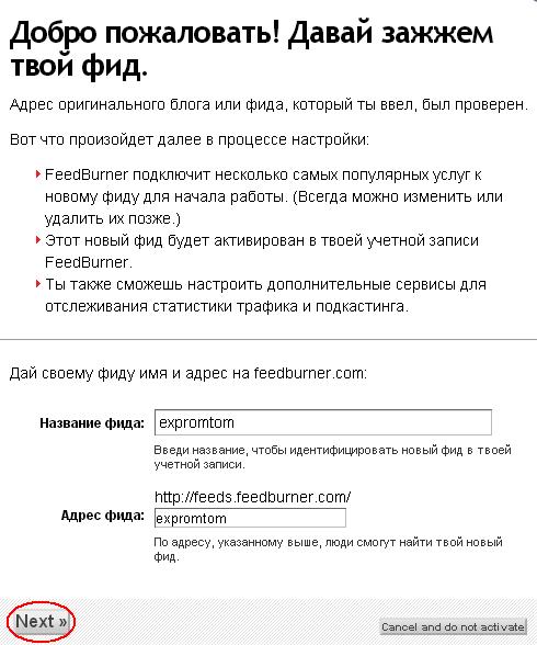 Как создать форму подписки на обновления сайта?