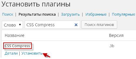 Как ускорить сайт на WordPress?