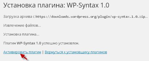 Как вставить код в запись WordPress?