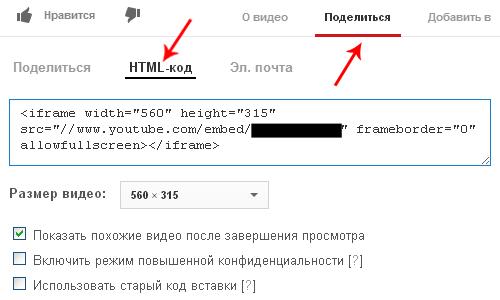 Как вставить видео в WordPress с YouTube?