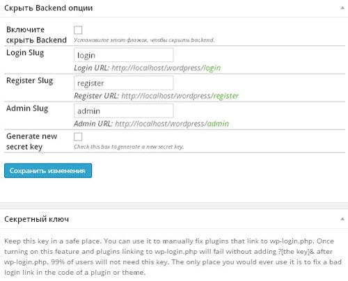 Как защитить блог на WordPress?