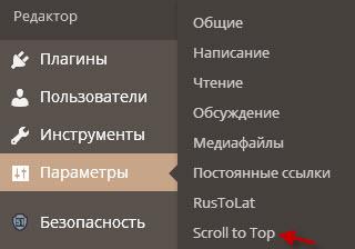 Кнопка вверх для сайта WordPress