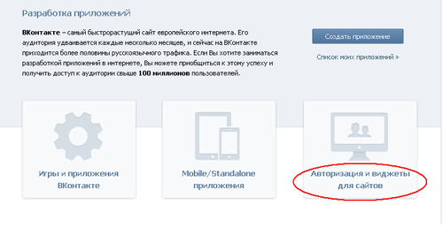 Комментарии ВКонтакте для блога на WordPress без плагина