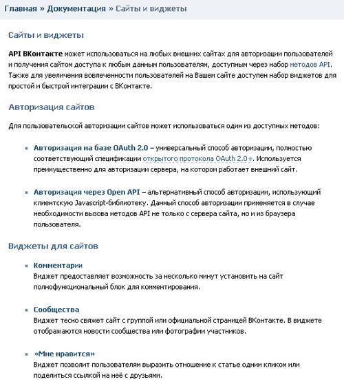 Комментарии ВКонтакте для сайта на WordPress без плагина