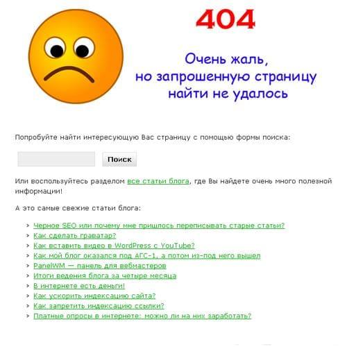 Красивая страница 404 для WordPress. Как ее сделать?