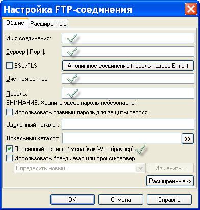 Настройка FTP-клиента