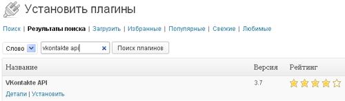 Плагин комментариев ВКонтакте для WordPress