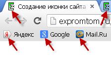 Создание иконки сайта (favicon)