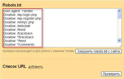 Создание правильного файла robots.txt для WordPress