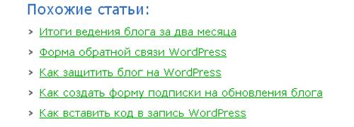 Вывод похожих записей WordPress