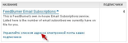 Импортируем подписчиков из FeedBurner в Smartresponder