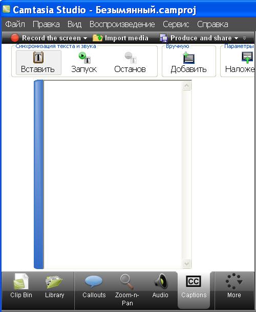 Программа для записи видео с экрана компьютера