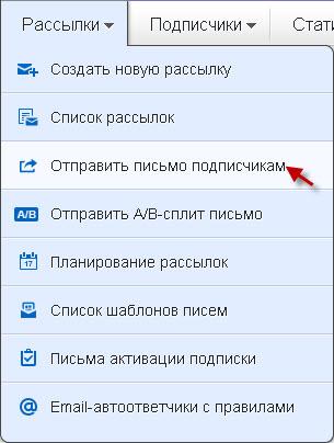 rassylka-smartresponder_21
