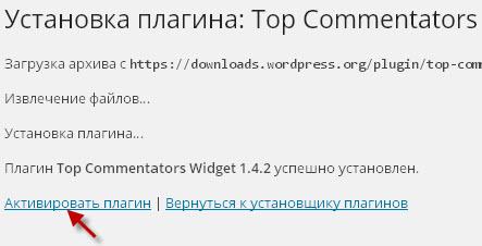 Как сделать топ комментаторов на сайт