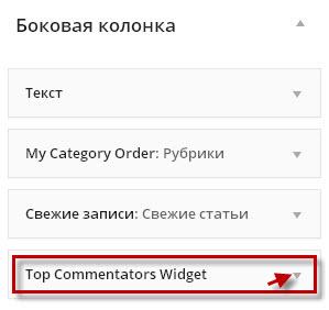 Топ комментаторов на блог. Как сделать?