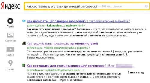 В индекс Яндекса за 6 минут