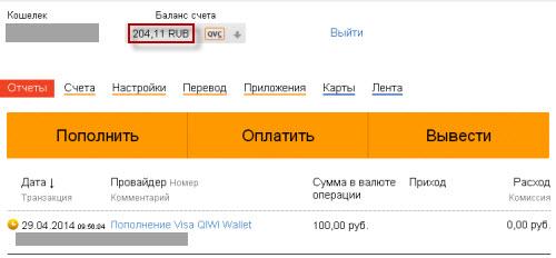 Перевод денег с мобильного телефона на Qiwi-кошелек