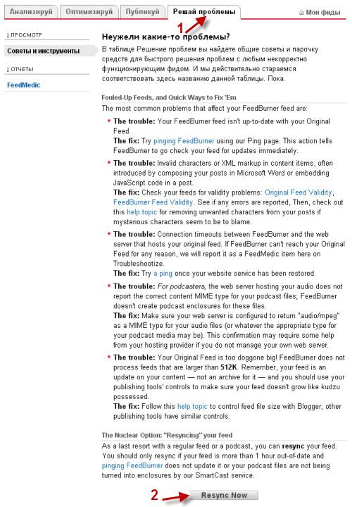 Красивая RSS лента для WordPress