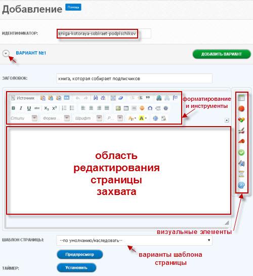 Как сделать страницу захвата?
