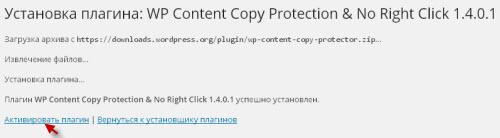 Как защитить контент от копирования?