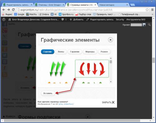 Всплывающие картинки в WordPress