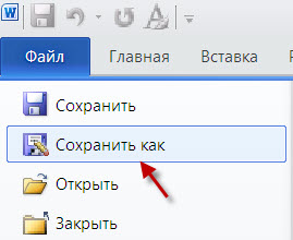 Как конвертировать word в pdf и обратно?