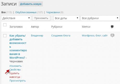 Как убрать/добавить возможность комментирования в WordPress?