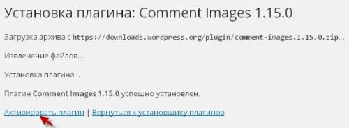Как вставить картинки в комментарии WordPress?
