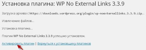 Маскировка внешних ссылок в WordPress