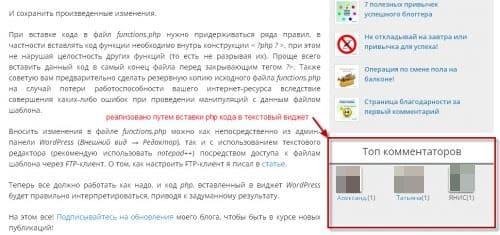 Как вставить код php в виджет WordPress?